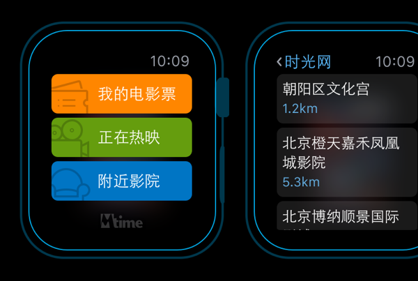 时光网 Apple Watch App